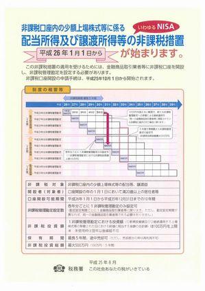 庁非課税口座.jpg